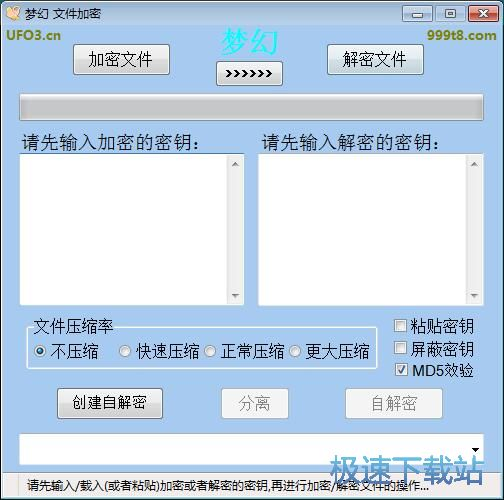 加密文件教程
