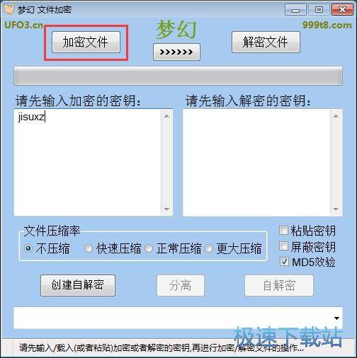 图:加密文件教程