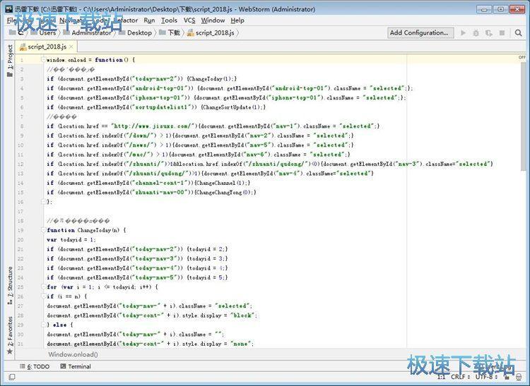 编辑JS文件教程
