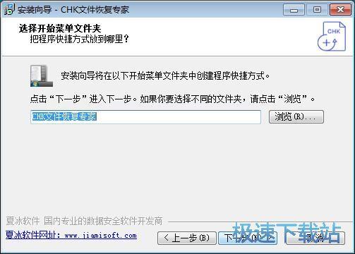 CHK文件恢复专家安装教程