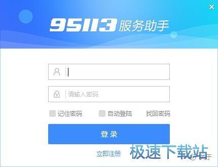 95113服务助手注册新用户账号教程 缩略图
