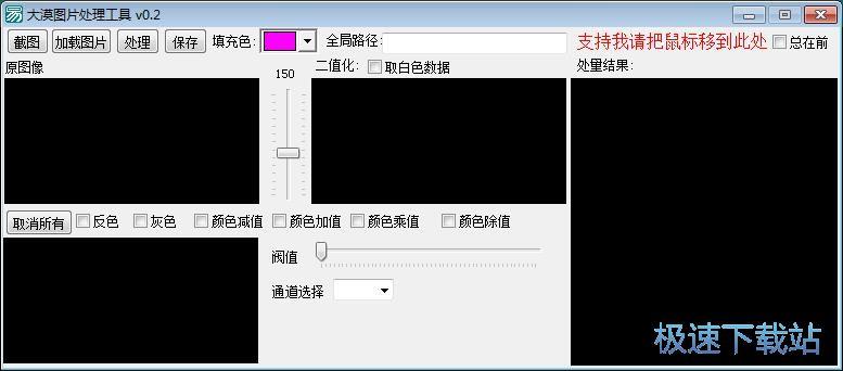 大漠图片处理工具修改图片颜色教程 缩略图