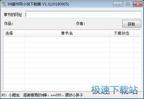 99藏书网小说下载器下载在线小说教程 缩略图