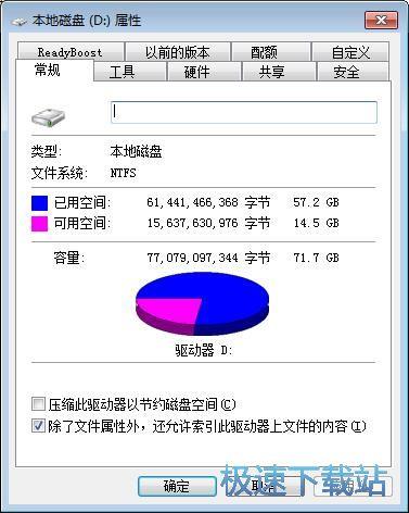 图:共享磁盘分区