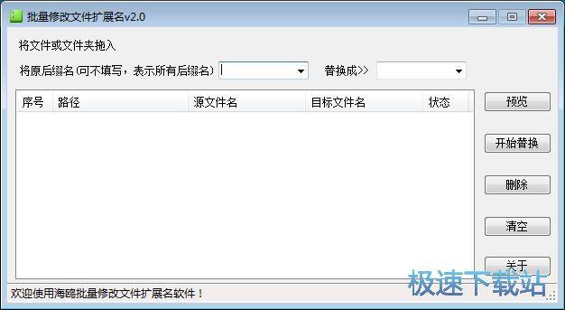 HTML格式文件批量修改成TXT文件教程 缩略图