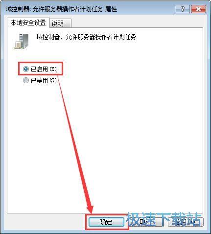图:启用计划任务功能