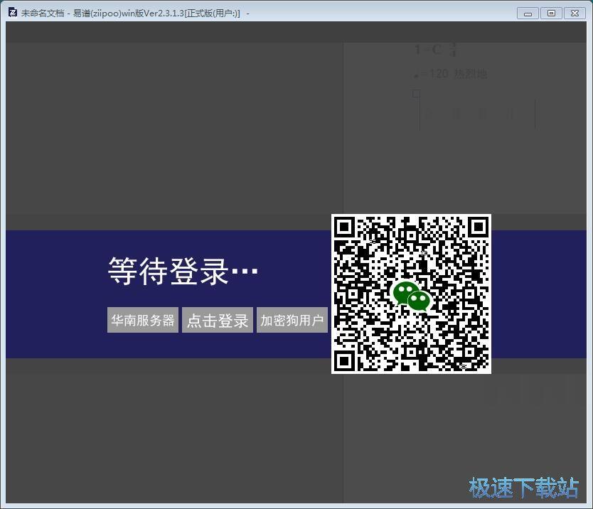 易谱ziipoo注册新用户账号教程 缩略图