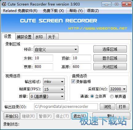 Cute Screen Recorder录制屏幕区域视频教程 缩略图