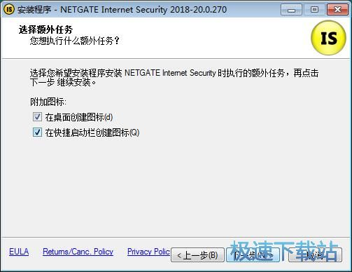 NETGATE Internet Security安装教程