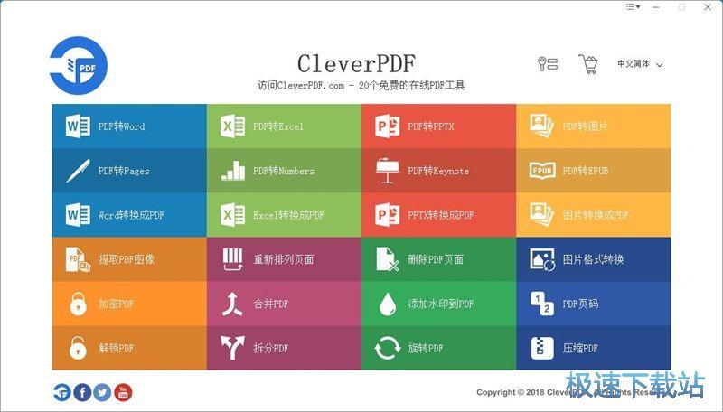 加密压缩PDF教程