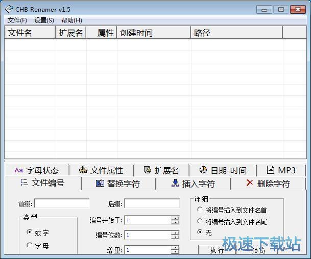 重命名文件教程
