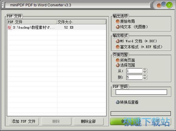 图:PDF转Word