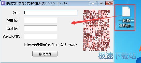 修改文件时间工具使用教程 缩略图