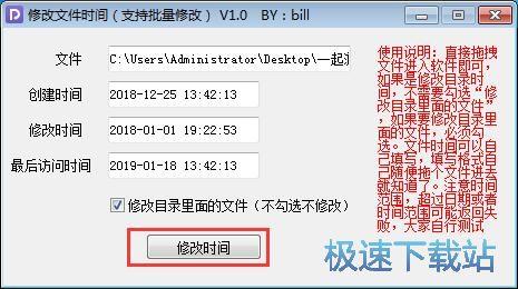 图:修改文件时间