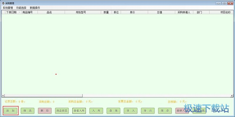 采购入库管理软件录入采购记录教程 缩略图