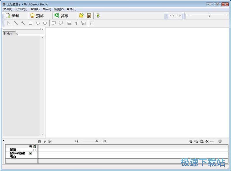 FlashDemo Studio录制编辑屏幕视频教程 缩略图