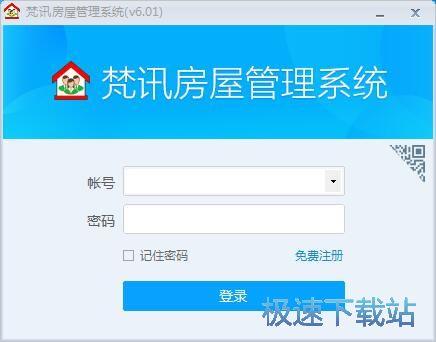 注册梵讯房屋管理系统账号教程 缩略图