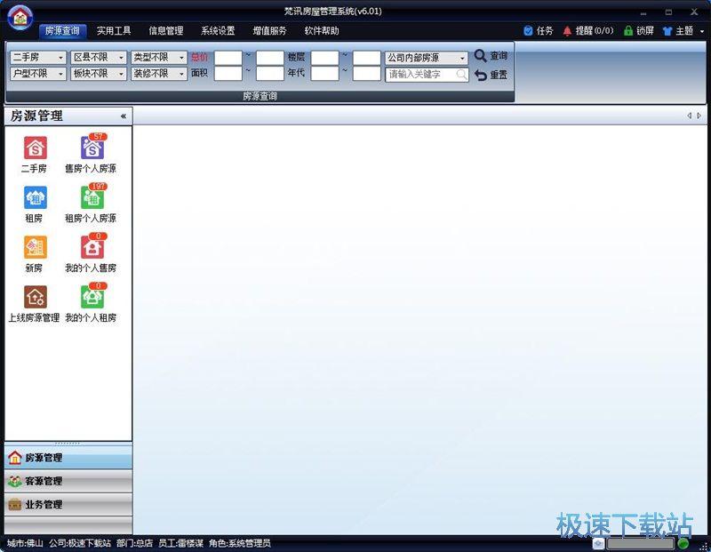 梵讯房屋管理系统添加房源信息教程 缩略图