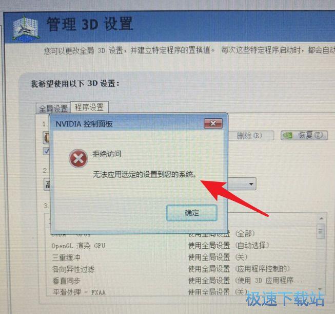 NVIDIA控制面板提示拒�^�L��的解�Q方法! �s略�D