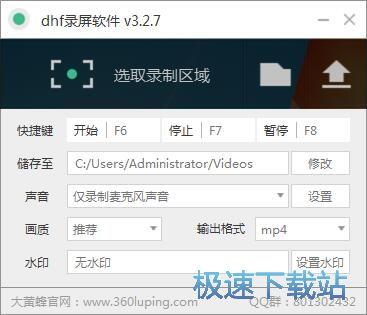 dhf录屏软件录制电脑屏幕视频教程 缩略图