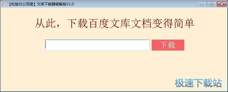 松鼠办公百度文库下载器下载百度文库文档教程 缩略图