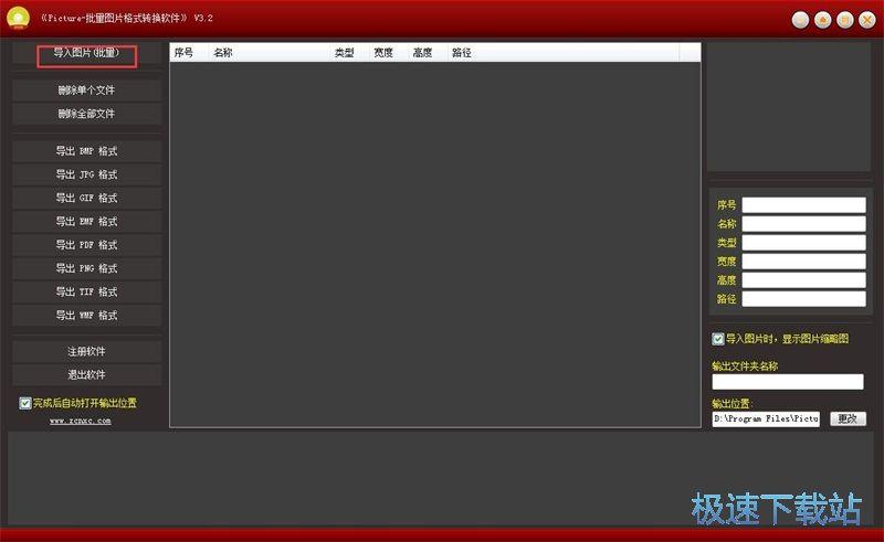 图:批量JPG转TIF教程