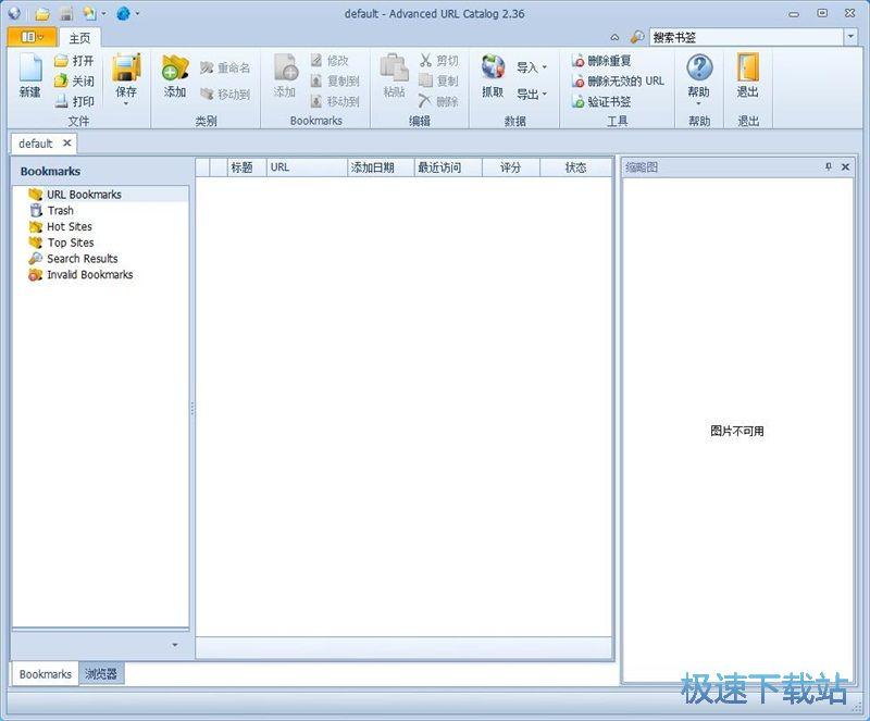 Advanced URL Catalog保存浏览器书签教程 缩略图
