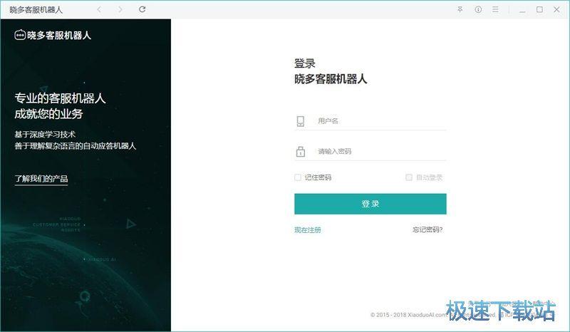 注册晓多客服机器人账号教程 缩略图
