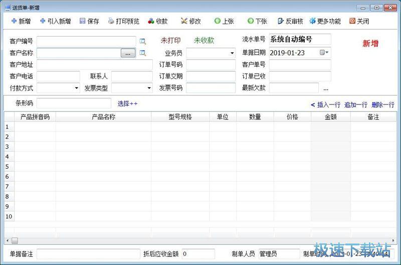 图:录入送货单教程