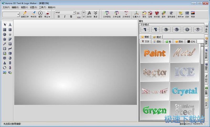 怎么制作3D文字LOGO? 缩略图