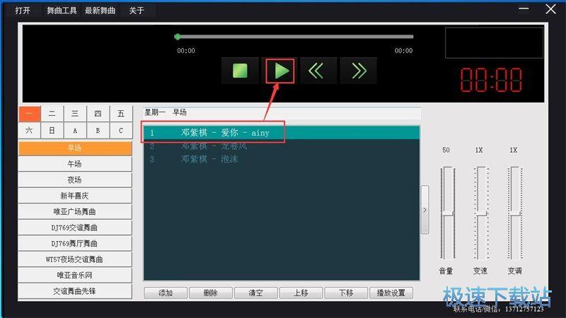 图:播放剪切MP3