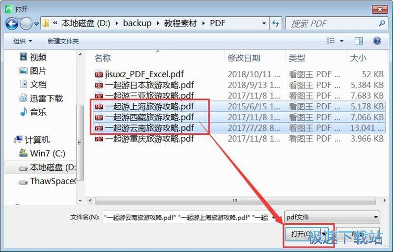 图:批量PDF转Word教程