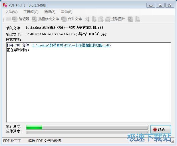 图:提取PDF图片