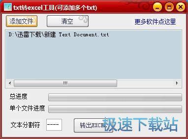 图:TXT转Excel