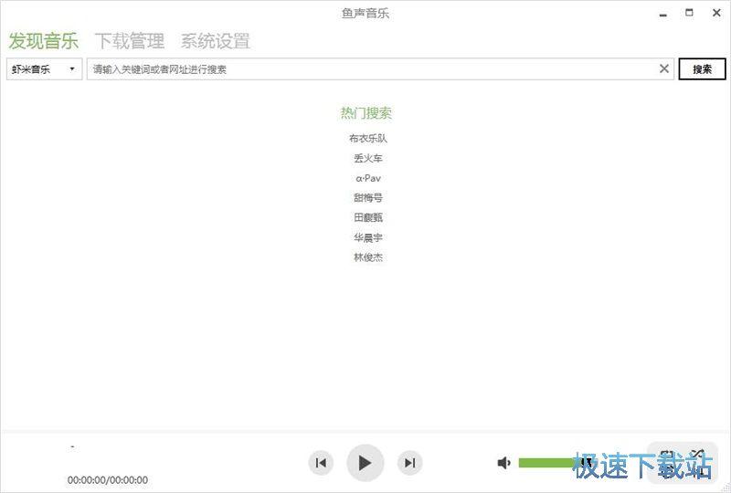 鱼声音乐免费下载在线MP3教程 缩略图