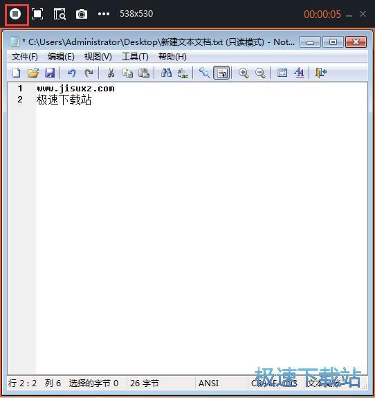 图:录制窗口视频教程