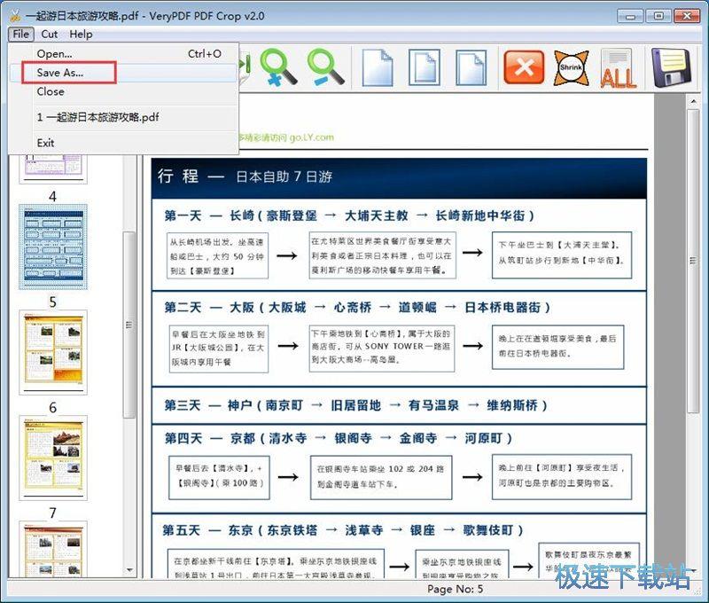 图:裁剪PDF页面教程