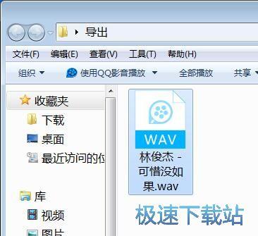 图:APE转WAV教程