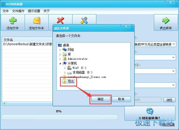 图:NCM转MP3