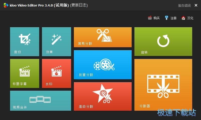 Idoo Video Editor编辑视频教程 缩略图