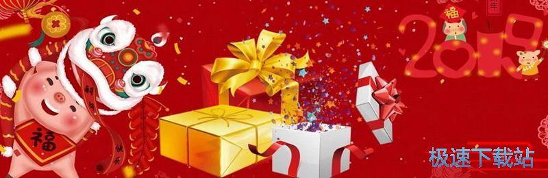 驱动人生X问道游戏,祝大家新年快乐,码上有红包! 缩略图