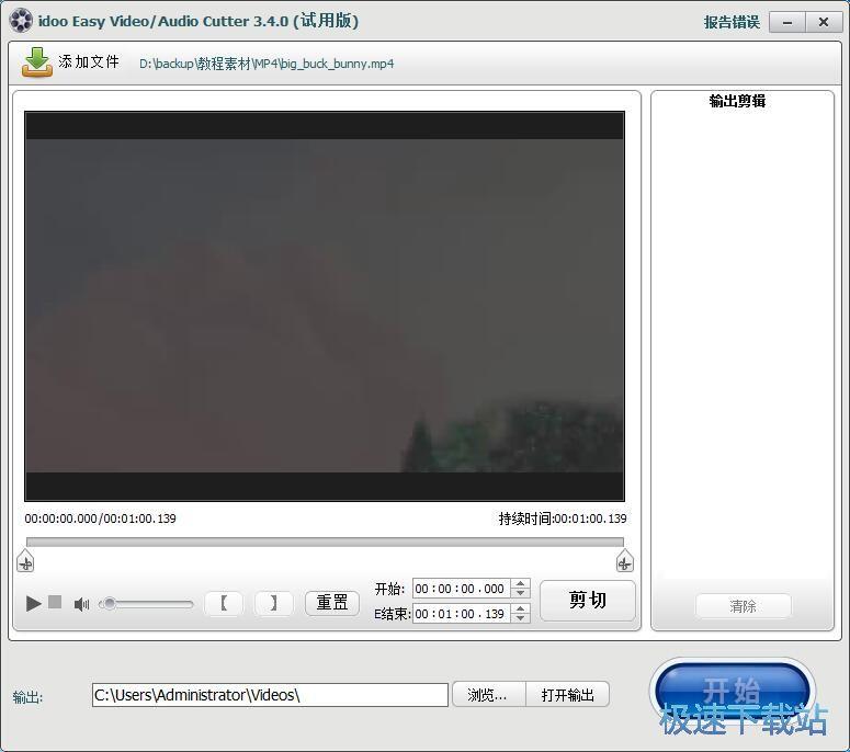 图:分割合并视频教程