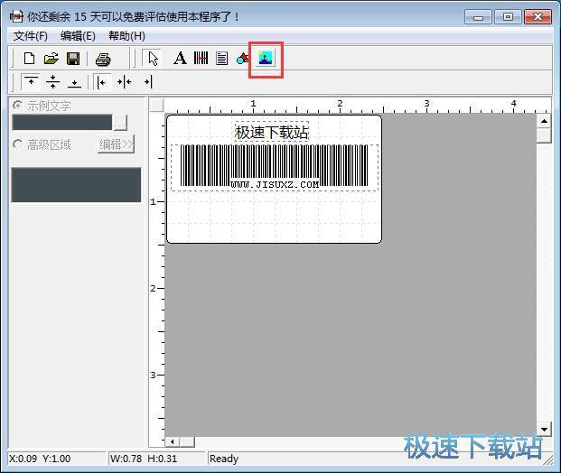 图:制作标签教程