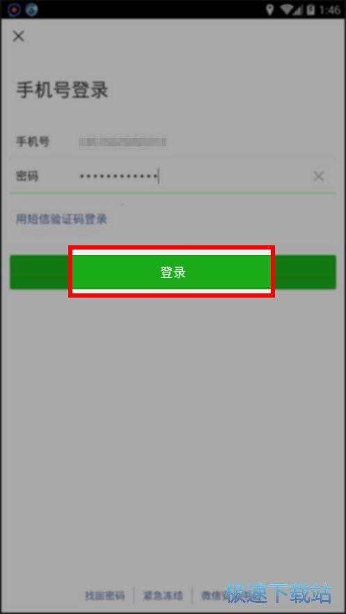 图:手机号码登录