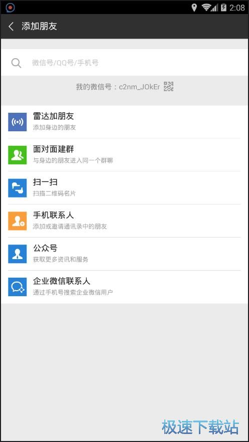 微信app经过过程手机号搜刮添加微信石友的办法 缩略图