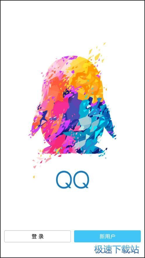 手机QQ登录QQ账号的办法 缩略图