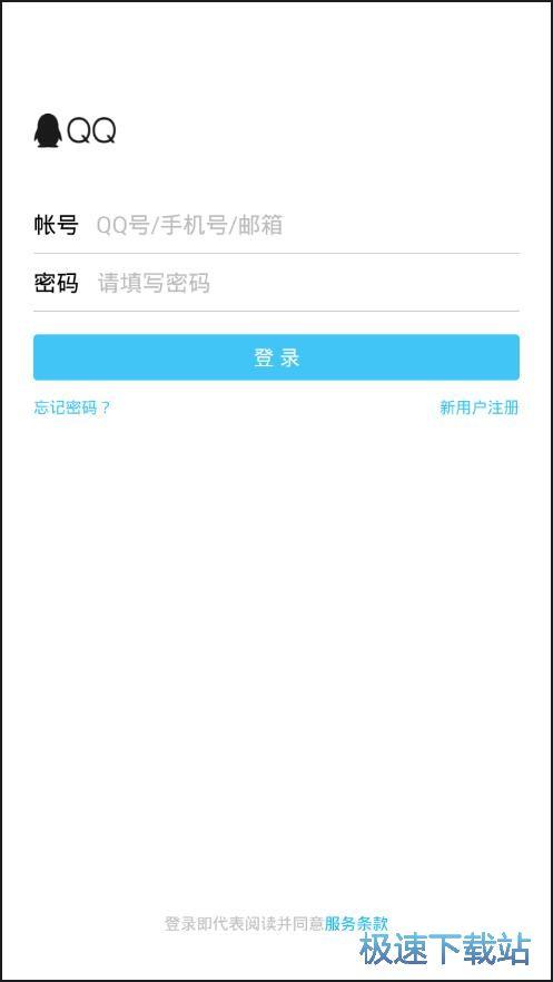 图:登录QQ账号
