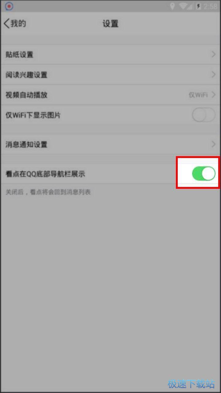 移除QQ看点按钮