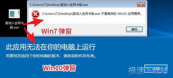 图:不是有效的Win32应用程序