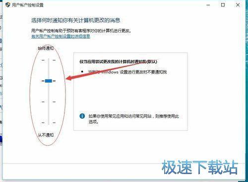 图:关闭UAC控制